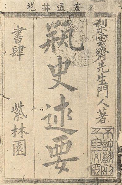 瓶史述要(1770年刊、初世 青雲齋溪崕 新甫山和井 共 著)