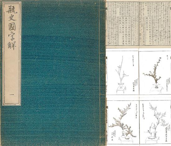 瓶史国字解(1809刊・桐谷鳥習訳註)